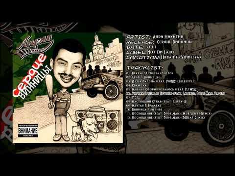 Анри Никитин - Лирика Грязных Трущеб (feat. Latinoz, Dope Man, Alves)
