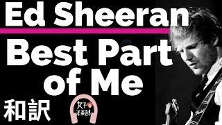 【ラブソング】【エド・シーラン】Best Part of Me - Ed Sheeran ft. YEBBA【lyrics 和訳】【イエバ】【バラード】【洋楽2019】