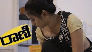 Rani A Latest Telugu Short Film 2019 || South Mirchi