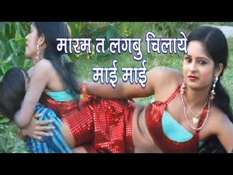 मारम त लगबु चिल्लाए माई माई || Kumari Usha, Indrajeet Raja - Bhojpuri Hot Songs [HD]