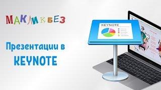 Презентации в Keynote (МакЛикбез)