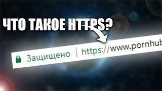 чТО ТАКОЕ HTTPS