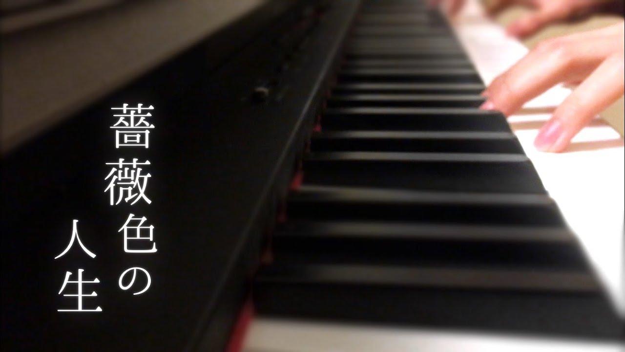 倉木麻衣「薔薇色の人生」ピアノ(紅の修学旅行OP)