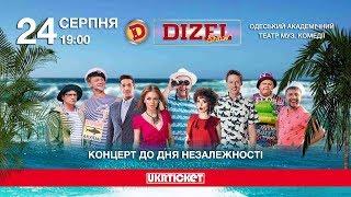 Дизель Шоу в Одессе - концерт ко Дню Независимости 24 августа 2019 | Дизель cтудио, анонс Україна