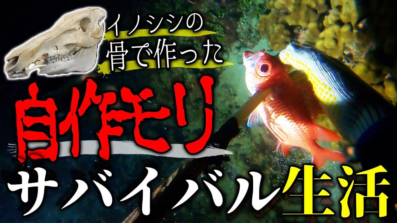 【現役漁師】イノシシの骨で作ったモリで魚を突く【素潜りサバイバル #2】