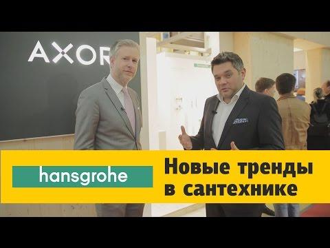 Новинки для кухонь и ванных комнат от немецкой фабрики Hansgrohe и марки AXOR на Mosbuild 2017