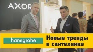 видео Сантехника Axor (hansgrohe) - купить в интернет магазине в Москве Vodoparad.ru