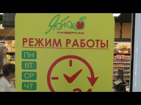 Судак. Набережная. Цены в супермаркете ЯБЛОКО