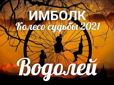 ИМБОЛК ВОДОЛЕЙ♒ Колесо судьбы 2021 год для водолей.