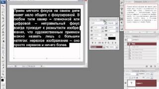 Фотошоп - Текст: обработка и проверка.