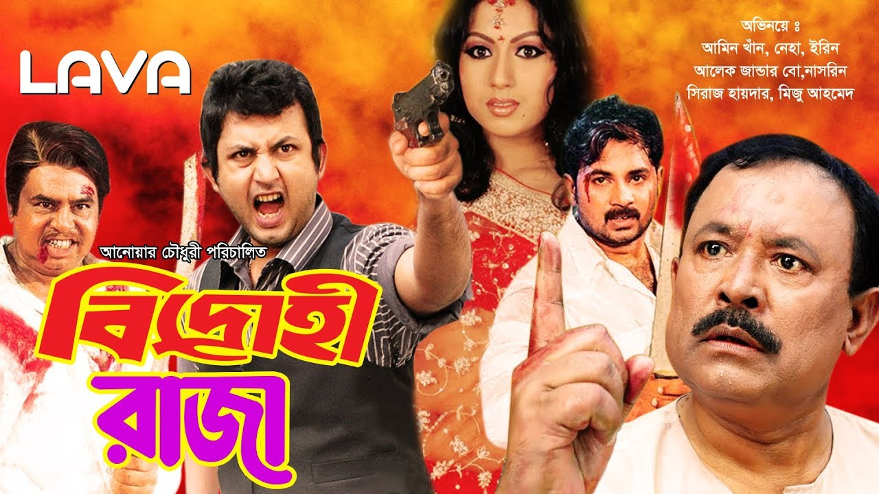 Bidrohi Raja | বিদ্রোহী রাজা | Amin Khan, Irin, Niha, Alexander Bo | Bangla Full Movie