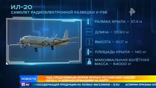 У побережья Сирии пропал самолет-разведчик с российскими военными на борту
