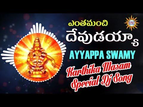 enthamanchi-devudavayya-ayyappa-swamy-dj-song-|-karthika-masam-special-hits-|-telugu-dj-songs
