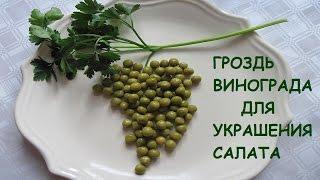 ГРОЗДЬ ВИНОГРАДА из зеленого горошка для украшения салата. Оформление блюд