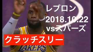 Lebron James October 22, 2018 vs Spurs 32pts8reb14ast レブロン・ジェームズ ハイライト