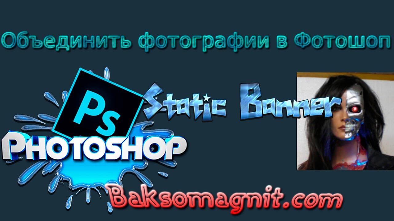 Объединить фотографии в Фотошоп - YouTube