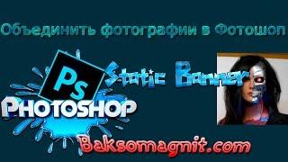Объединить фотографии в Фотошоп(Объединить фотографии в Фотошоп. http://baksomagnit.com/video-obzory/ Skype Марата columbus_s5 технарь ВИДЕО-ОБЗОРЫ ПО SKYPE, ФОТОШОП., 2016-08-08T00:23:39.000Z)