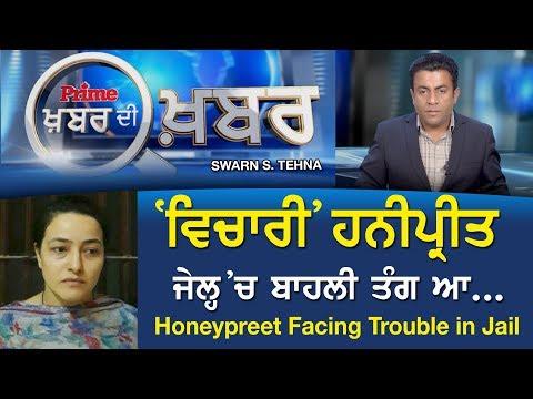 PRIME KHABAR DI KHABAR #366 - Honeypreet Facing Trouble In Jail (06-DEC-2017)