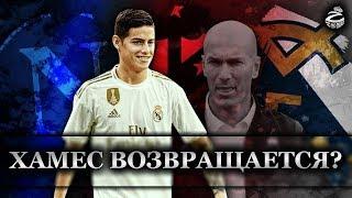 Реал Мадрид оставит Хамеса? Не сгноит ли Зидан его на скамейке?