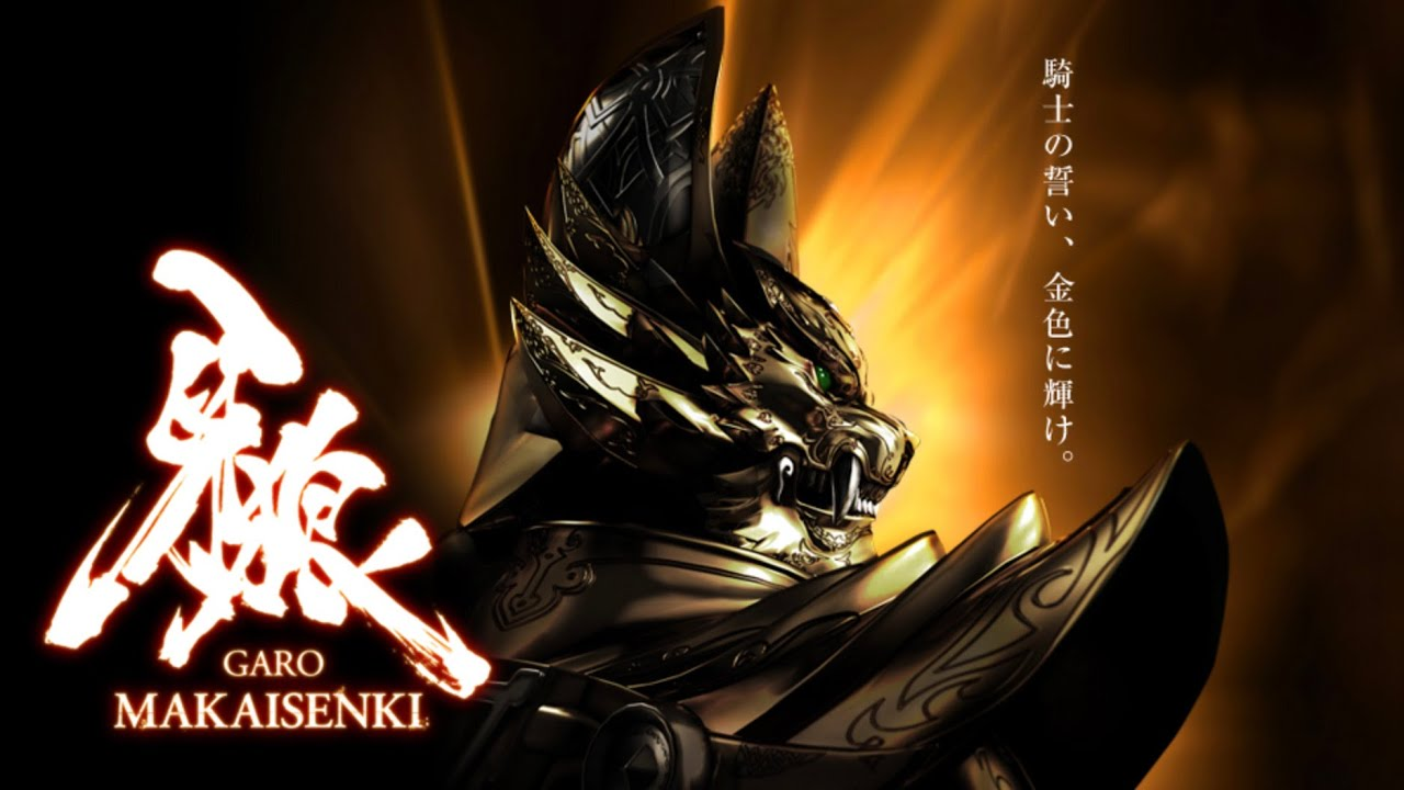 【BS日テレ 7/2 再放送START】「牙狼〈GARO〉〜MAKAISENKI〜」予告編 特別公開/GARO PROJECT #174