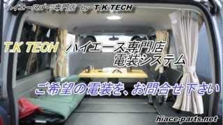 動画 4型ハイエースに取り付けた電装カスタム 動画サムネイル