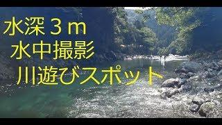 道志村の月夜野キャンプ場は川遊びの穴場です。水深は3mほどありますが...