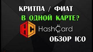 HASHCARD - Дебетовая карта Крипта + Фиат [Обзор ICO] [Bounty]