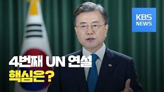 문재인 대통령 4번째 UN 연설…핵심은? / KBS뉴스(News)