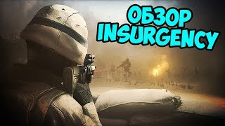 insurgency - обзор