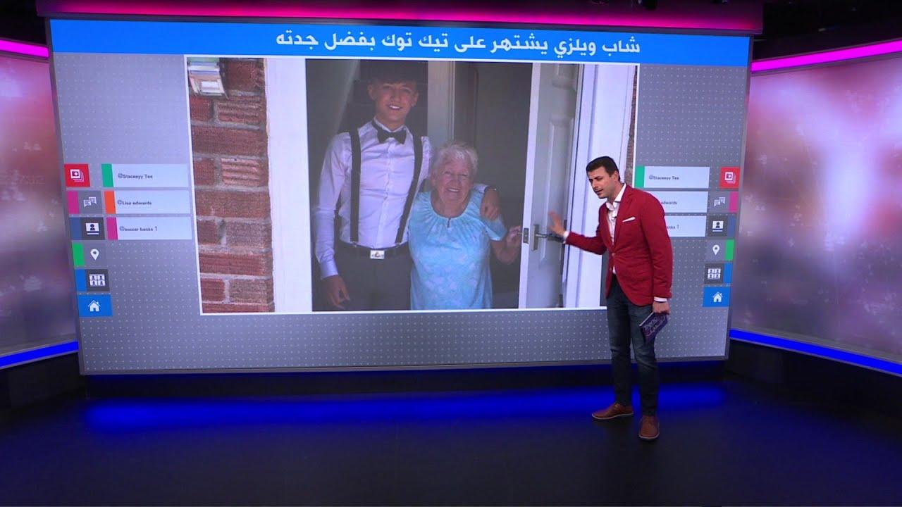 كيف أصبحت جدة ويلزية من مشاهير التيك توك؟  - نشر قبل 4 ساعة