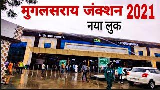 Mughalsarai Junction 2021 New Look | Pt Deen Dayal Upadhyaya Railway Station Varanasi | मुगलसराय DDU