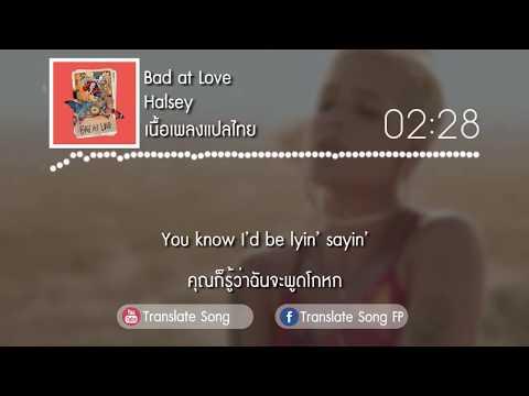 แปลเพลง Bad at Love - Halsey [Re Upload]