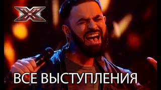 Sevak Khanagyan (Armenia, Eurovision 2018) | All The X Factor's performances
