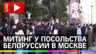 Митинг у посольства Белоруссии в Москве. Прямая трансляция