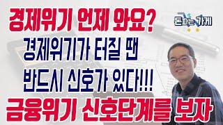 금융위기는 반드시 신호가 있다. 지금 한국은 어느 단계일까?