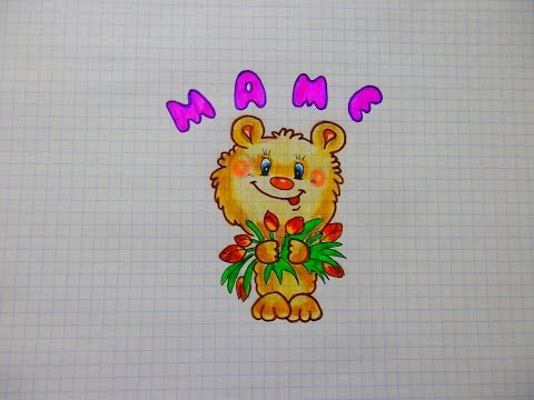 Рисунок ко Дню Матери медвежонок  #62 / Draw a bear with a bouquet of flowers for mom