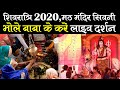 Gambar cover Maha Shivratri Special 2020  : मठ मंदिर सिवनी | Mera Bhola Hai Bhandari Shivratri Special 2020