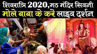 Maha Shivratri Special 2020  : मठ मंदिर सिवनी | Mera Bhola Hai Bhandari Shivratri Special 2020