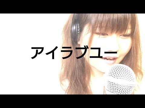 映画『となりの怪物くん』(主題歌) アイラブユー/西野カナ【フル 歌詞付き】cover
