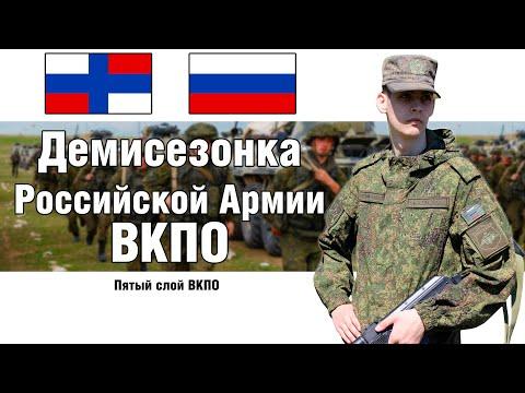 Демисезонка ВКПО/ВКБО уставная форма для зимнего периода.