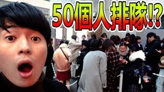 台灣的珍奶店在日本50人爭相大排長龍流行到爆!