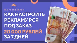Как настроить рекламу РСЯ под заказ, и заработать 20 000 рублей за 7 дней?
