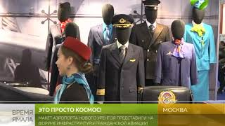 видео Аэропорт Новый Уренгой