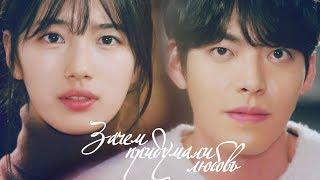 [Безрассудно Влюбленные] Шин Джун Ён & Но Ыль | Зачем придумали любовь