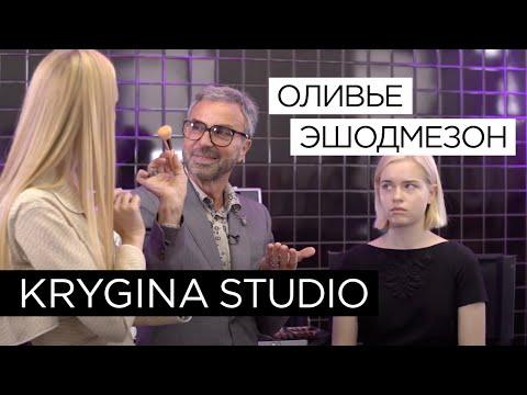 Оливье Эшодмезон в Krygina Studio