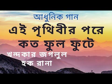 ei-prithibir-pore-koto-ful-fute---এই-পৃথিবীর-পরে-কত-ফুল-ফুটে---by-khandaker-zaglul-haque-rana