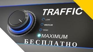 Как получить трафик бесплатно где брать трафик в любой проект