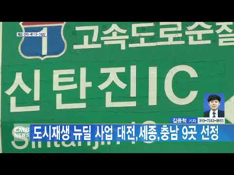 [대전뉴스] 도시재생 뉴딜 사업 대전,세종,충남 9곳 선정