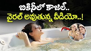 Kajal Agrawal Latest Swimwear Dress In Pool | Kajal Agarwal Holiday With Family | Socialpost