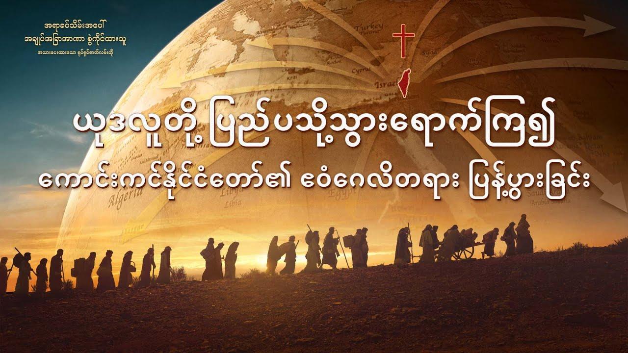 Myanmar Gospel Music Documentary (အရာခပ်သိမ်းအပေါ် အချုပ်အခြာအာဏာ စွဲကိုင်ထားသူ) ယုဒလူတို့ ပြည်ပသို့သွားရောက်ကြ၍ ကောင်းကင်နိုင်ငံတော်၏ ဧဝံဂေလိတရား ပြန့်ပွားခြင်း